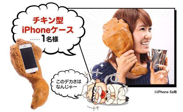 KFC-iphone-case